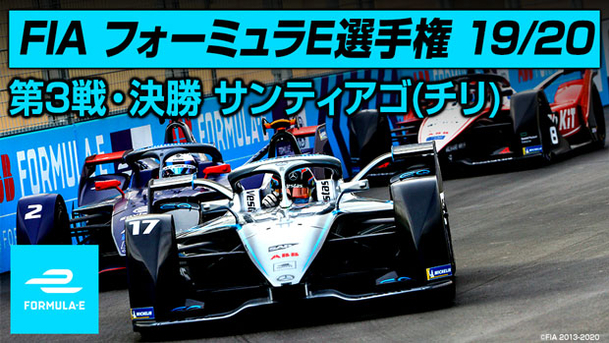 FIA フォーミュラE選手権 19/20 第3戦・決勝 サンティアゴ(チリ)