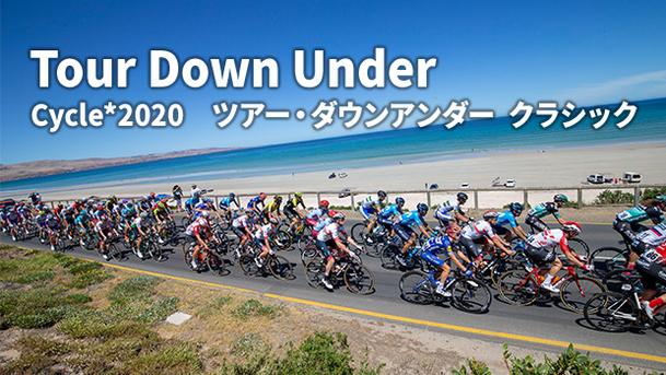 Cycle*2020 ツアー・ダウンアンダー クラシック