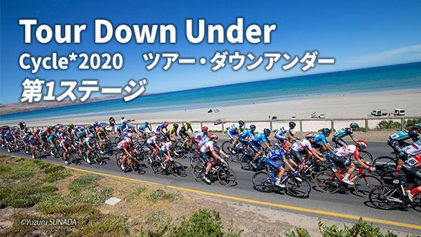 Cycle*2020 ツアー・ダウンアンダー 第1ステージ