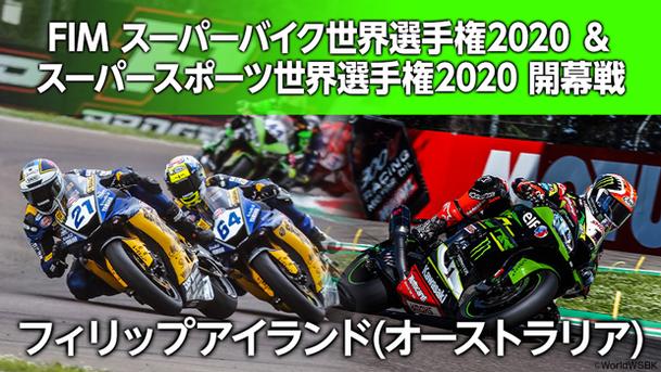 FIM スーパーバイク世界選手権2020&スーパースポーツ世界選手権2020 開幕戦 フィリップアイランド(オーストラリア)