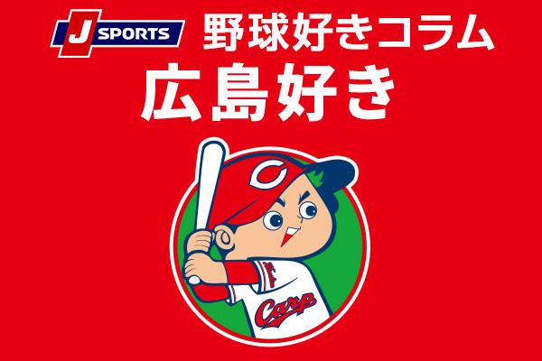 野球好きコラム 広島好き