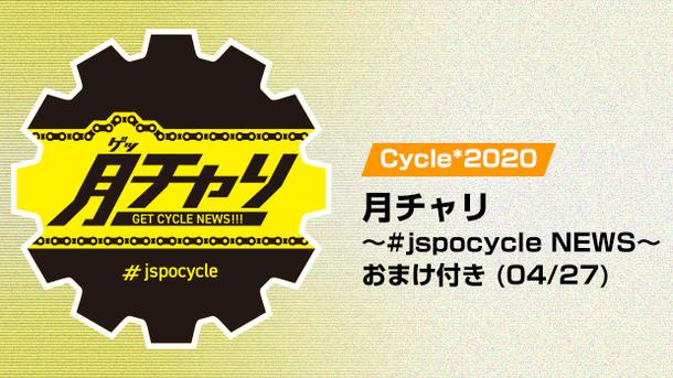 【限定】Cycle*2020 月チャリ~#jspocycle NEWS~おまけ付き (04/27)