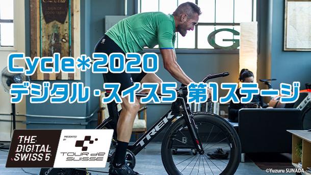 【先行】Cycle*2020 デジタル・スイス5 第1ステージ