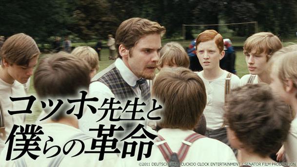 【J SPORTSキネマ】コッホ先生と僕らの革命