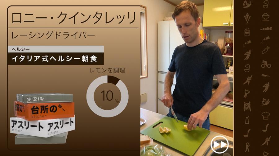 アスリートの台所 ロニー・クインタレッリ