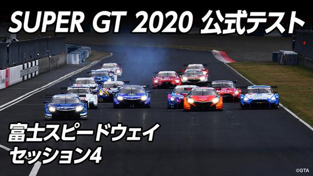 SUPER GT 2020 公式テスト 富士スピードウェイ セッション4