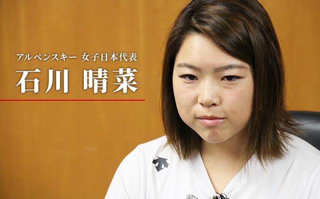 アルペンスキー 女子日本代表 石川晴菜
