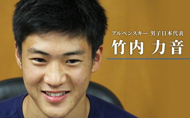 アルペンスキー 男子日本代表 竹内力音