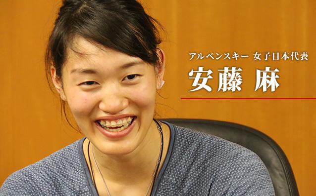 アルペンスキー 女子日本代表 安藤麻