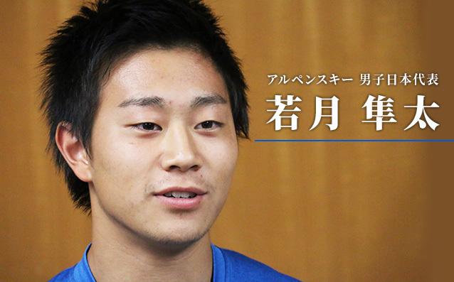 アルペンスキー 男子日本代表 若月隼太