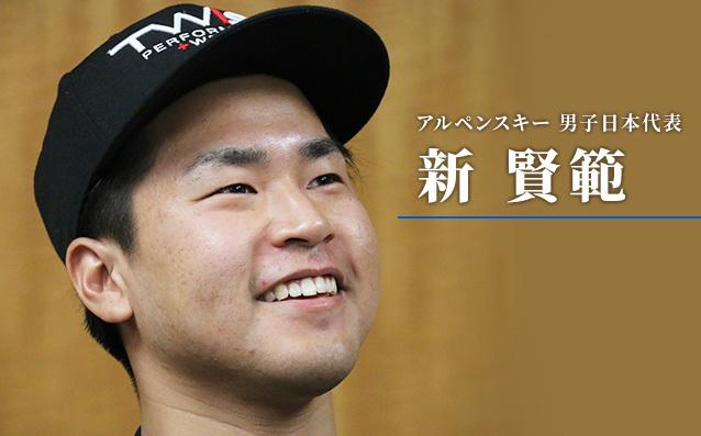アルペンスキー 男子日本代表 新賢範
