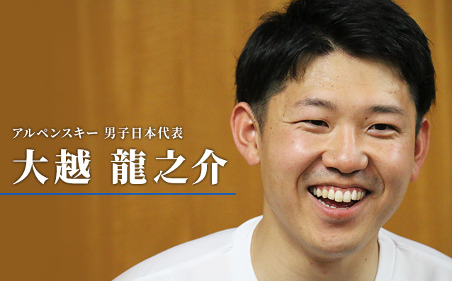 アルペンスキー 男子日本代表 大越龍之介