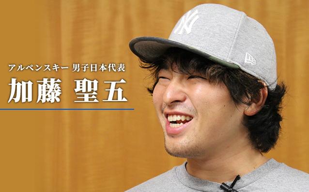 アルペンスキー 男子日本代表 加藤聖五