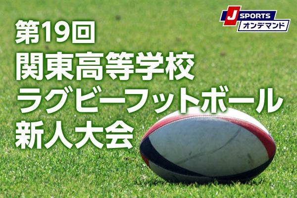 第19回関東高等学校ラグビーフットボール新人大会