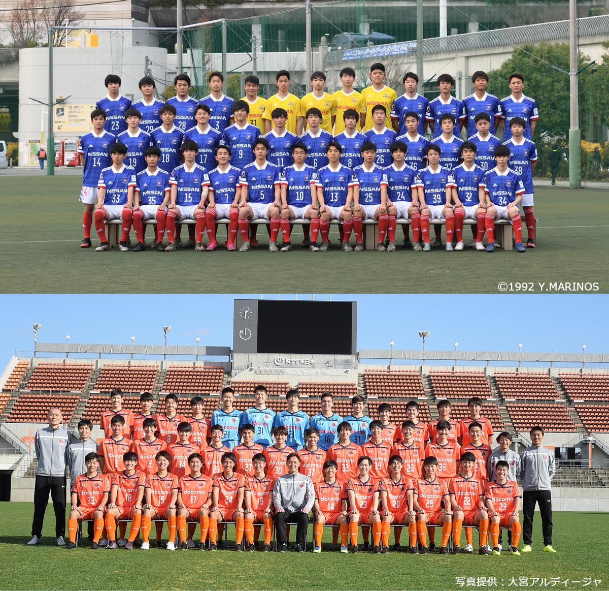 横浜F・マリノスユース vs. 大宮アルディージャU18