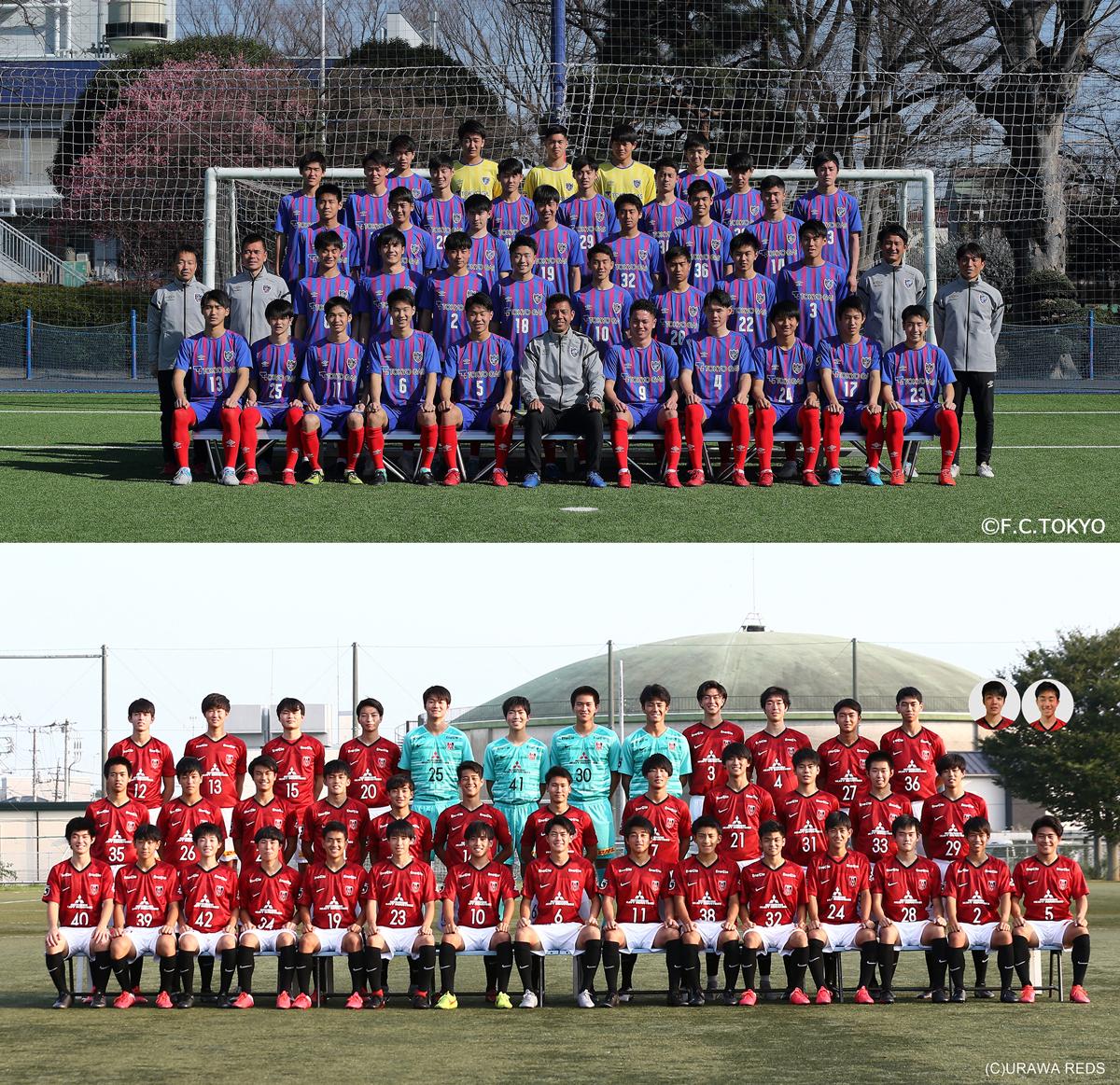 FC東京U-18 vs. 浦和レッドダイヤモンズユース
