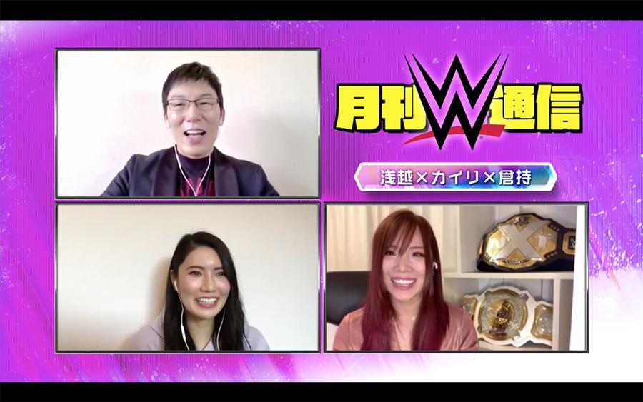 「月刊WWE通信」 浅越×カイリ×倉持