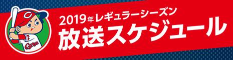 広島東洋カープ 2019年レギュラーシーズン放送スケジュール