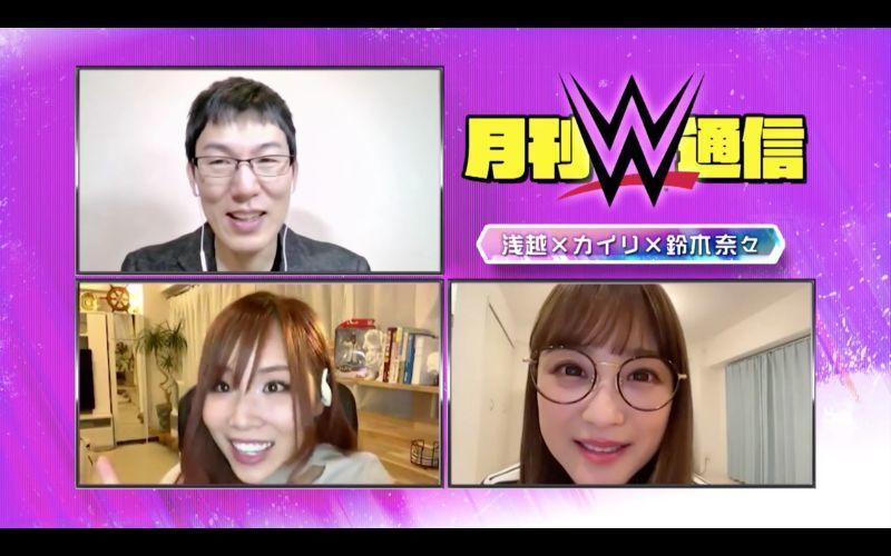 「月刊WWE通信」 浅越×カイリ×鈴木奈々