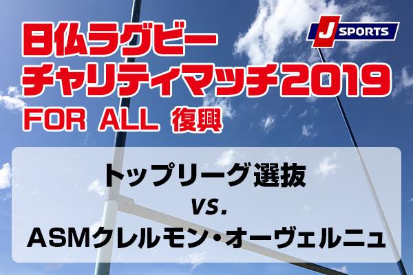 日仏ラグビーチャリティマッチ