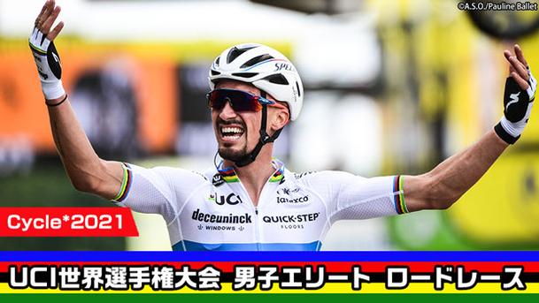 UCI 世界選手権大会 男子エリート ロードレース