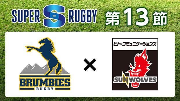 スーパーラグビー2019 第13節-3 ブランビーズ(オーストラリア) vs. ヒトコム サンウルブズ(日本)