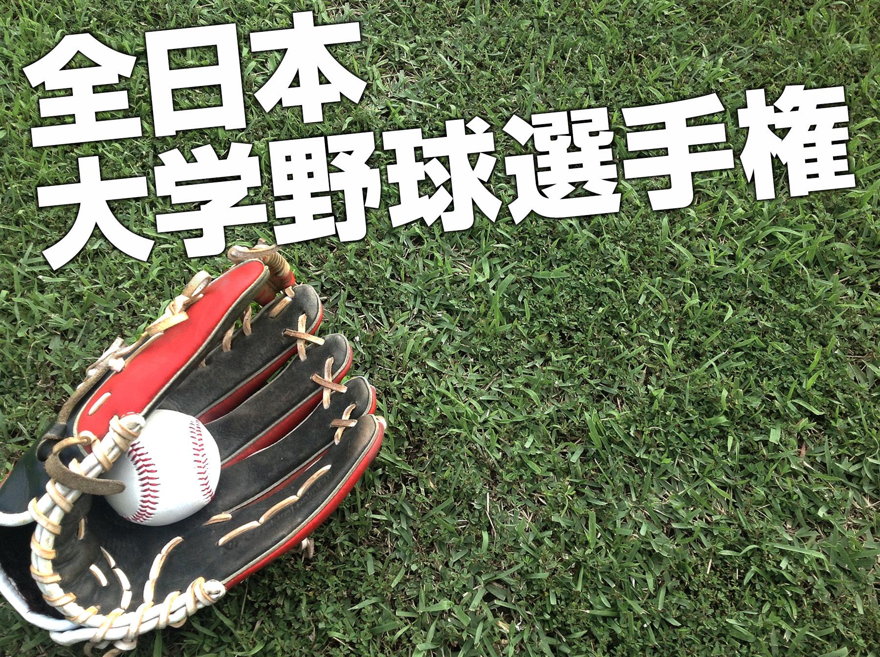 【全日本大学野球選手権】注目カード | 野球のコラム | J SPORTS ...