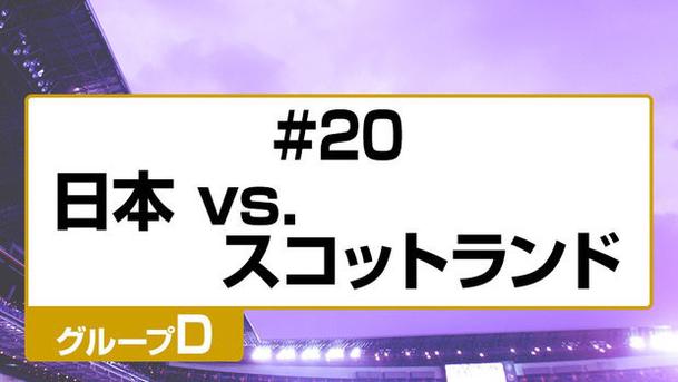 日本 vs. スコットランド