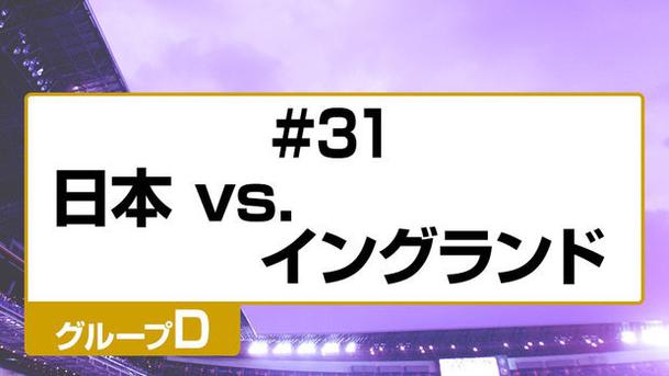 日本 vs. イングランド