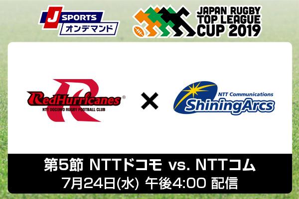 NTTドコモ vs. NTTコム