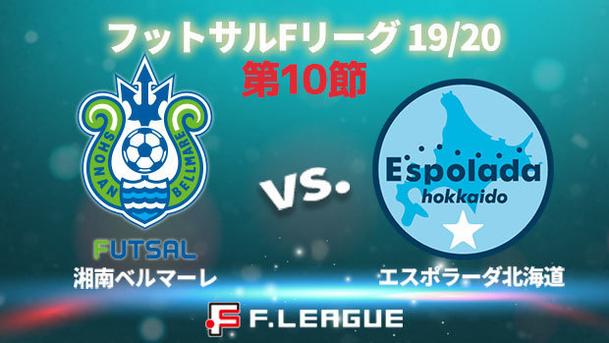 フットサル Fリーグ 19/20 第10節 湘南ベルマーレ vs. エスポラーダ北海道