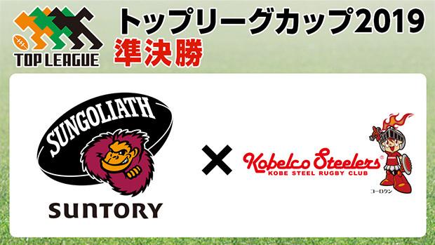 サントリー vs. 神戸製鋼