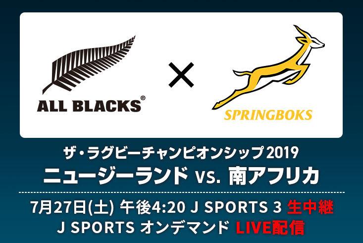 ニュージーランド vs. 南アフリカ