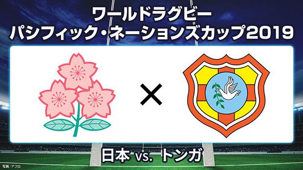 日本 vs. トンガ