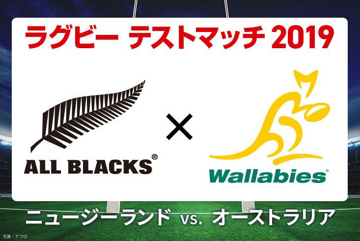 ニュージーランド vs. オーストラリア