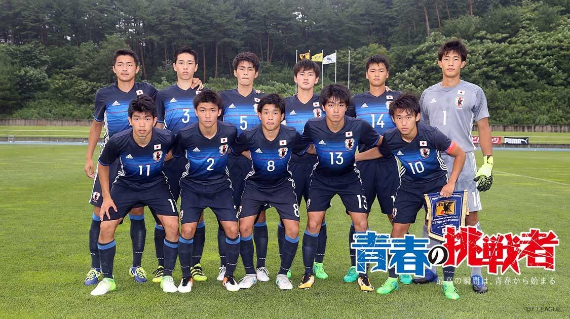 【久保建英・中村敬斗出場試合】FIFA U-17 ワールドカップ