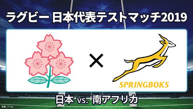日本 vs. 南アフリカ