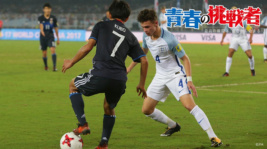 FIFA U-17ワールドカップ_特選アーカイブ2_2017_青春ロゴ入り_CMS.jpg