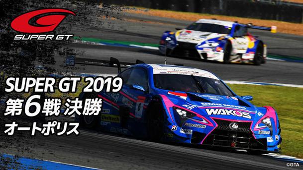 SUPER GT 2019 第6戦 決勝 オートポリス