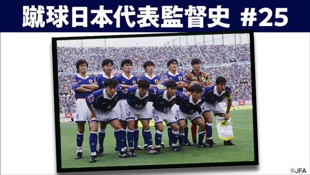 蹴球日本代表監督史 #25