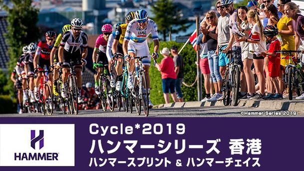 Cycle*2019 ハンマーシリーズ 香港 ハンマースプリント&ハンマーチェイス