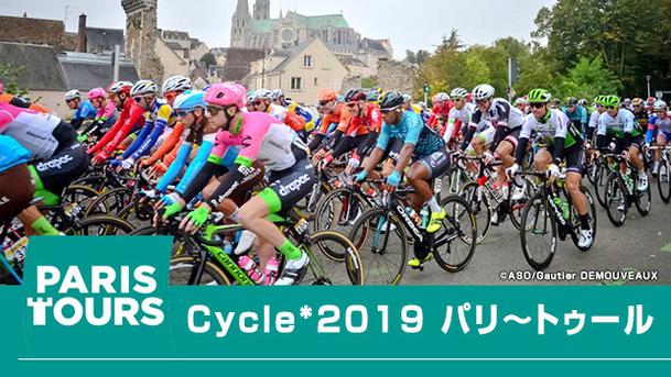 Cycle*2019 パリ〜トゥール