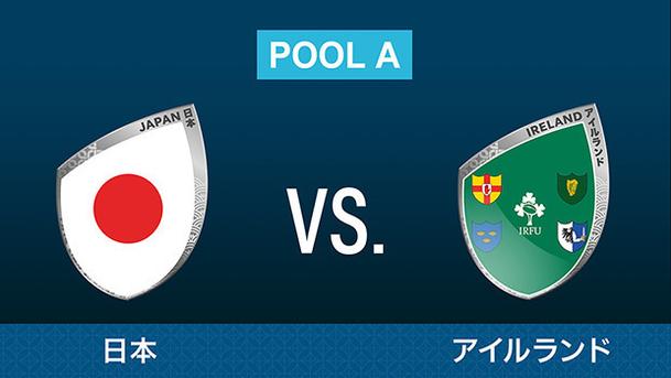 POOL A 日本 vs. アイルランド