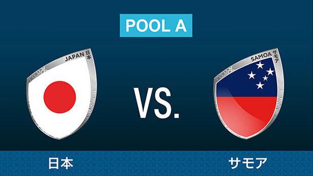 POOL A 日本 vs. サモア