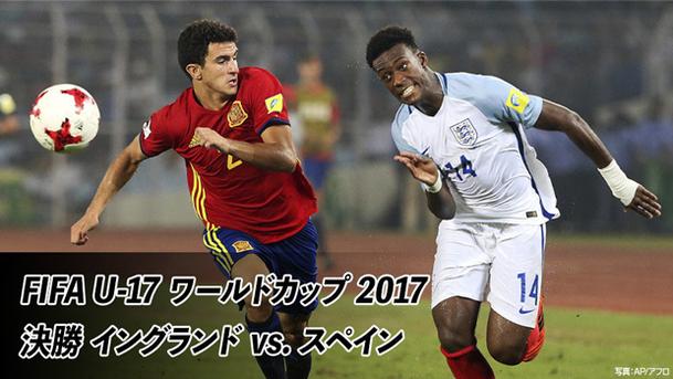 開幕直前! FIFA U-17 ワールドカップ 特選アーカイブ! FIFA U-17 ワールドカップ 2017 決勝 イングランド vs. スペイン