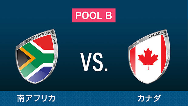 南アフリカ vs. カナダ