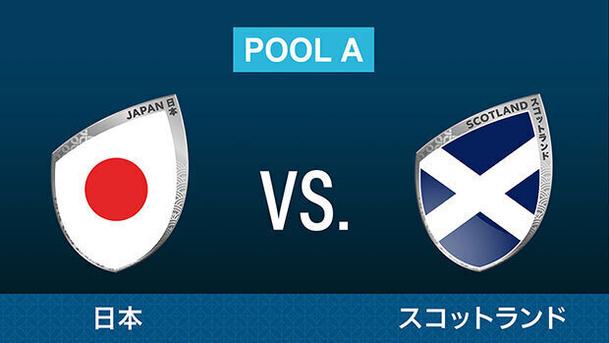 ラグビーワールドカップ2019 日本大会 プールA #40 日本 vs. スコットランド
