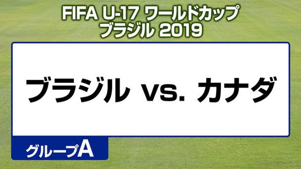 FIFA U-17 ワールドカップ ブラジル 2019 グループA ブラジル vs. カナダ