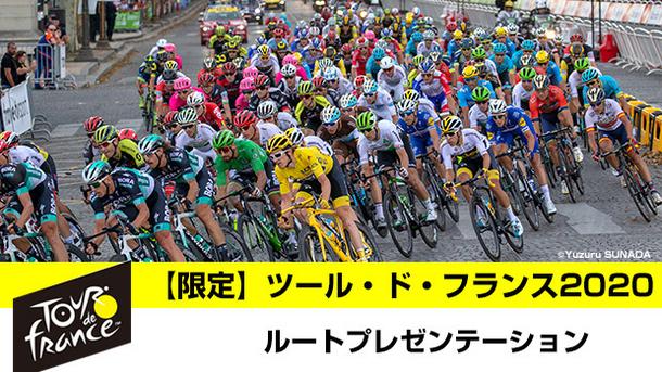 【限定】ツール・ド・フランス2020 ルートプレゼンテーション