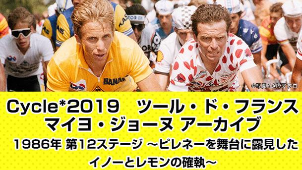 Cycle*2019 ツール・ド・フランス マイヨ・ジョーヌ アーカイブ 1986年 第12ステージ 〜ピレネーを舞台に露見したイノーとレモンの確執〜